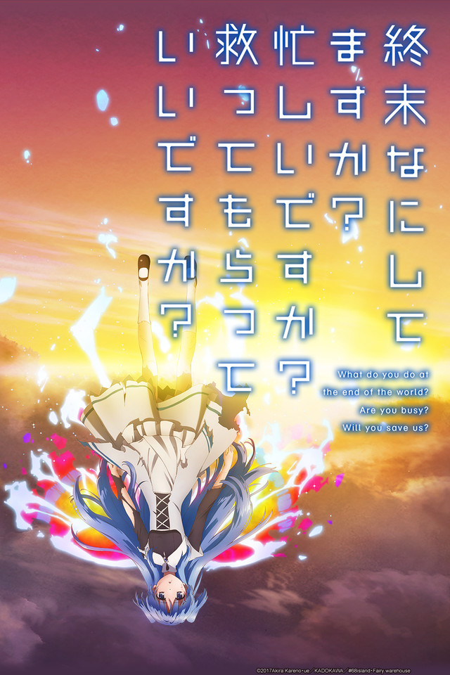 WorldEnd: What do you do at the end of the world? Are you busy? Will you save us? 00211