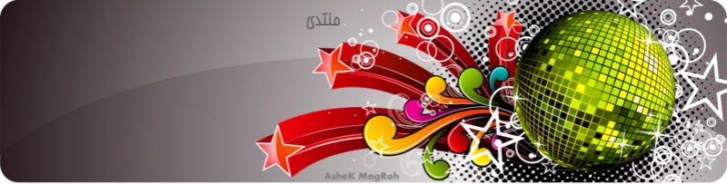 معرض ابداعات AsheK MagRoh 225