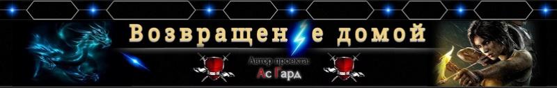 Официальный форум сайта as-gard.com