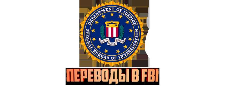 Federal Bureau of Investigation   ♚ Переводы в Федеральное Бюро Расследование ♚ Imagep11