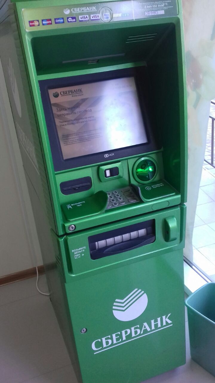 Кто за банкомат? Сбера конечно. .. Whatsa29