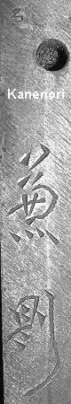 shin gunto 95-98 vrai ?? kanjis sous la garde/tenon Kaneno10