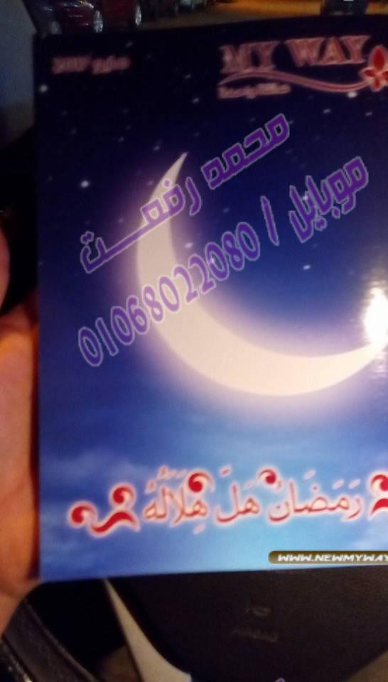 انتظرونا مع كتالوج ماى واى مصر الجديد لشهر مايو 2017 وأحلى العروض لاستقبال رمضان Oi_oe_10