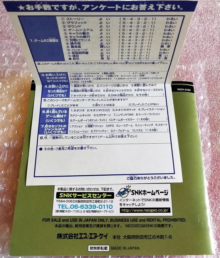 La collec SNK de Yori - Page 4 Lb610