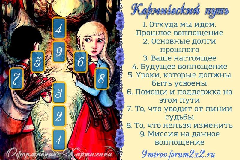 """Платная акция """"Расклад """"Кармический путь"""" Ca418b10"""