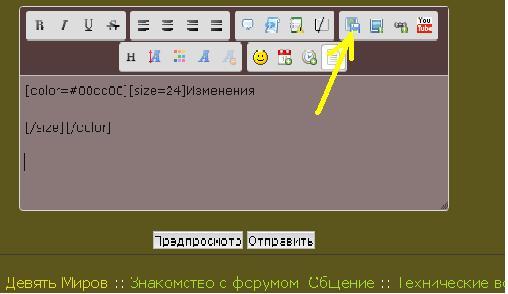 Как загрузить картинку на форум  Eiaz10