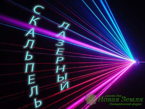 Лазерный скальпель  _iaea10