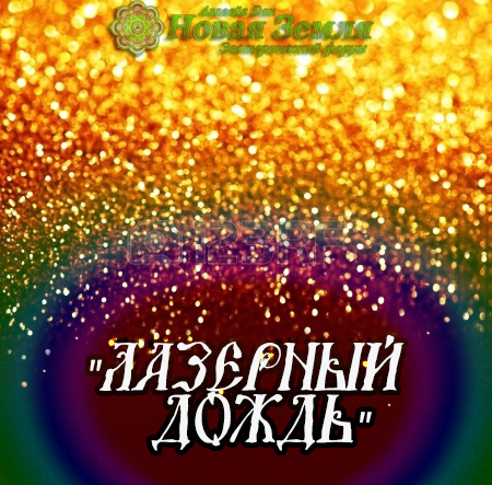 Лазерный Дождь  Aa10