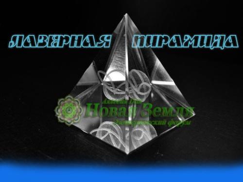Лазерная Пирамида Aea11
