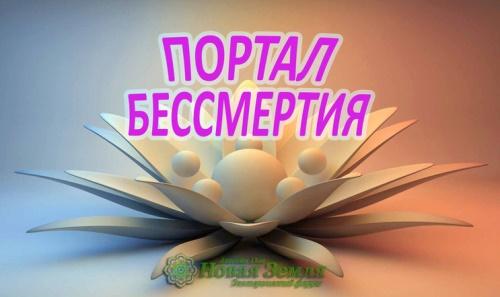 ПОРТАЛ БЕССМЕРТИЯ Aei13