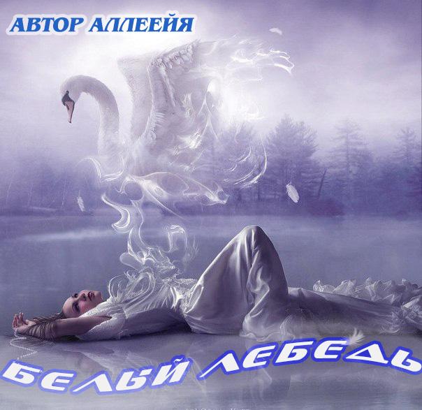 """Профессия """"Белый Лебедь""""  Ea10"""