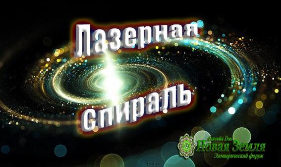 Лазерная Спираль Iaea11