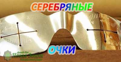 Серебряные очки Yee11