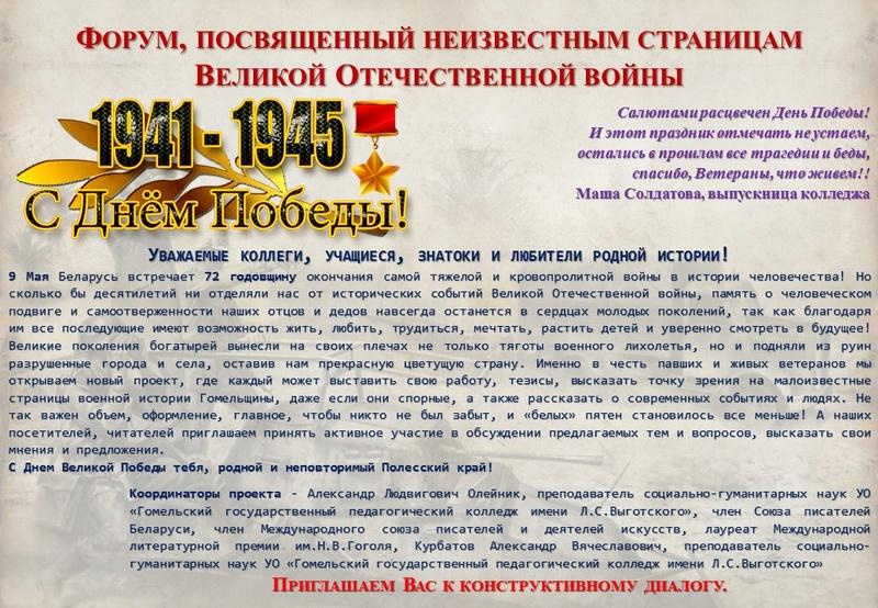 ТЕМАТИЧЕСКИЙ ФОРУМ КОНКУРСОВ И КОНФЕРЕНЦИЙ Foto11