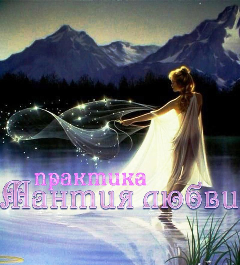 Мантия любви 14092_10