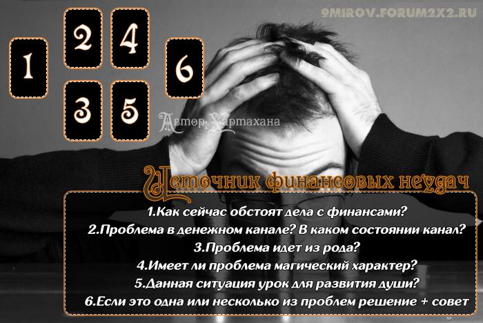 Акция! Расклад на причины денежных неудач 25qu4v10