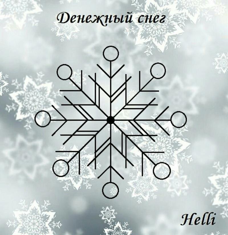 Денежный снег Iic5f010