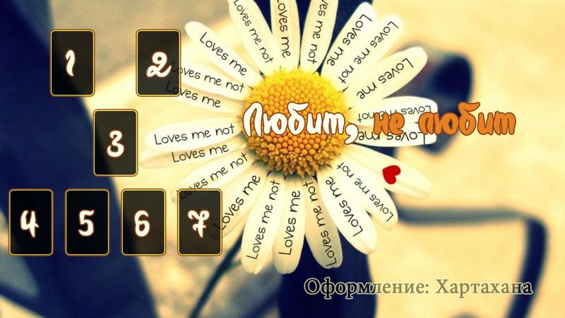 """Расклад """"Любит,  не любит"""" Love-w10"""