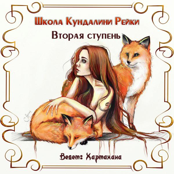 """Школа """"Кундалини Рейки"""" 2й ступени Ua_o_210"""