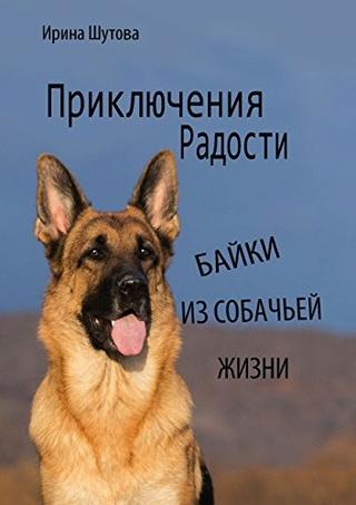 Литературная РАДОСТЬ 41d91610