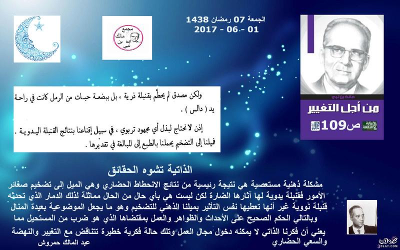 قراءة في كتاب من أجل التغيير لمالك بن نبي ............ 18  109_oa10