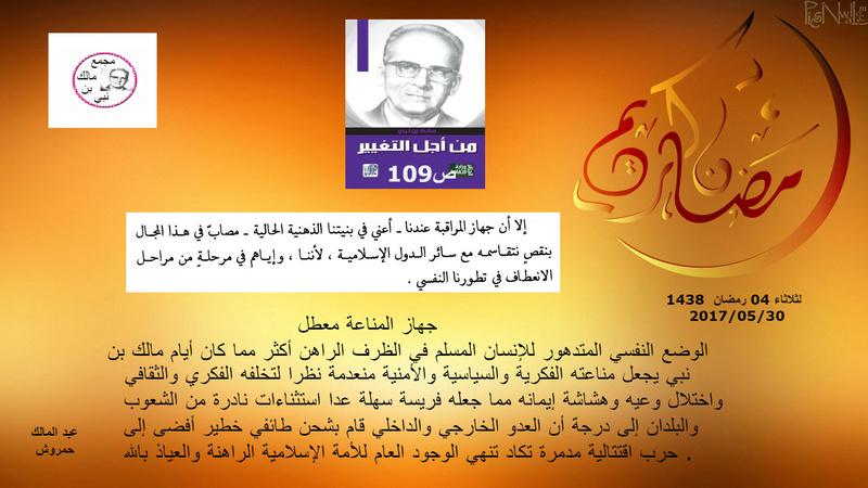 قراءة في كتاب من أجل التغيير لمالك بن نبي ............ 17 109_oo10