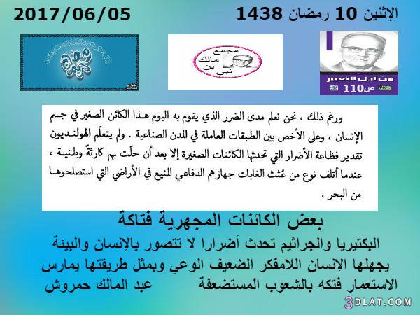 قراءة في كتاب من أجل التغيير لمالك بن نبي ............ 18  110_od10