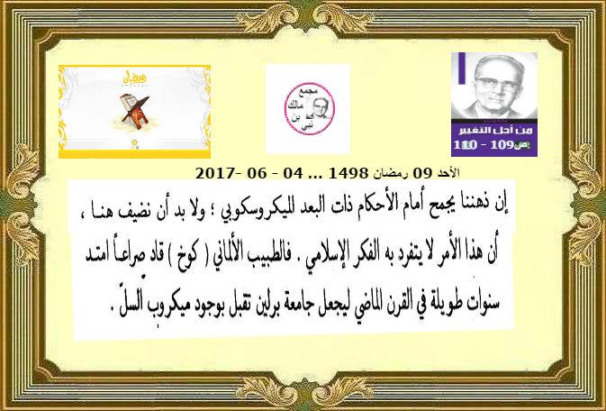 قراءة في كتاب من أجل التغيير لمالك بن نبي ............ 18  110_oo10
