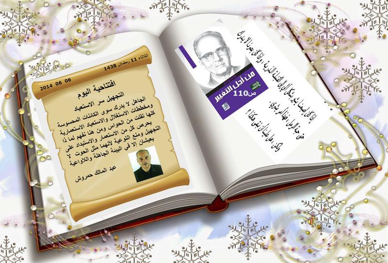 قراءة في كتاب من أجل التغيير لمالك بن نبي ............ 18  110_ou10
