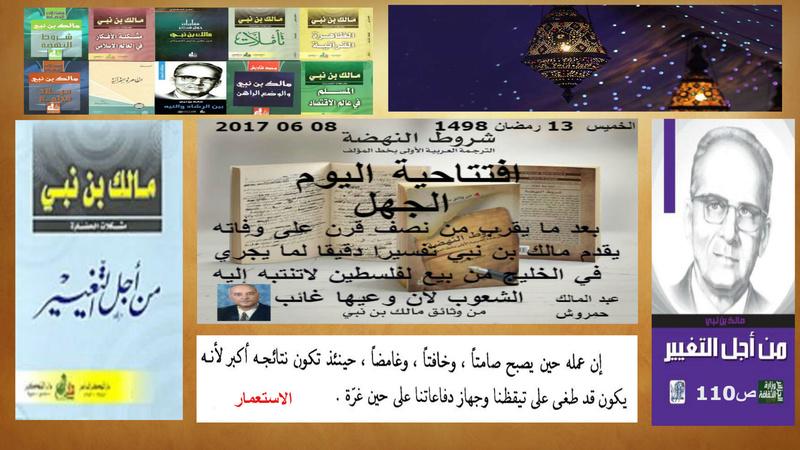 قراءة في كتاب من أجل التغيير لمالك بن نبي ............ 18  110_ou11