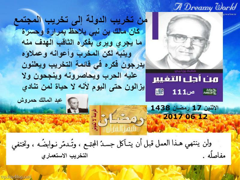 قراءة في كتاب من أجل التغيير لمالك بن نبي ............ 18  111_oo10
