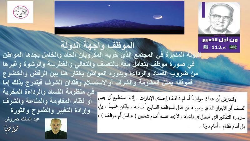 لقد ساهمت في هذا الموضوع قراءة في كتاب من أجل التغيير لمالك بن نبي ............ 19 112_oo11