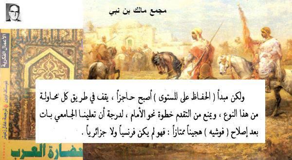 قراءة في كتاب من أجل التغيير لمالك بن نبي ............ 13 17156210