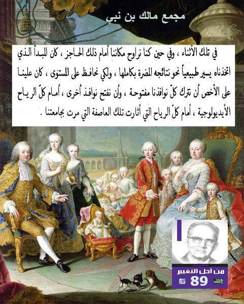 قراءة في كتاب من أجل التغيير لمالك بن نبي ............ 13 17308910