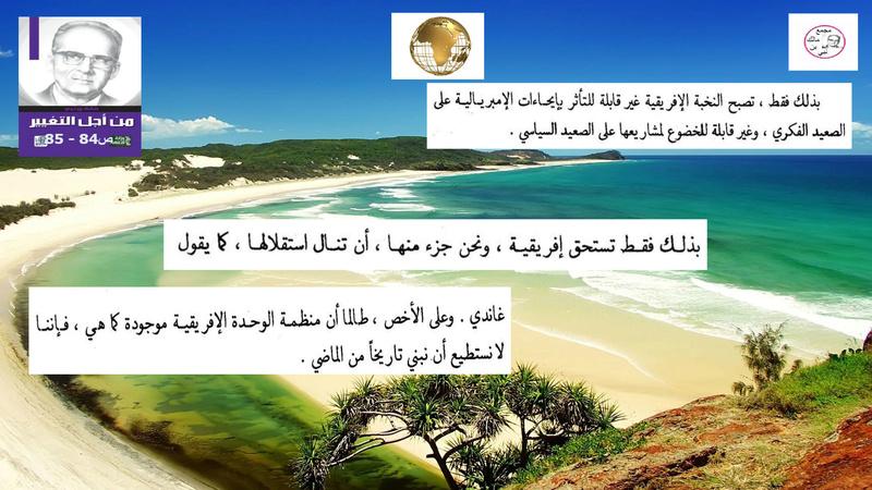 قراءة في كتاب من أجل التغيير لمالك بن نبي ............ 12 84_85_10