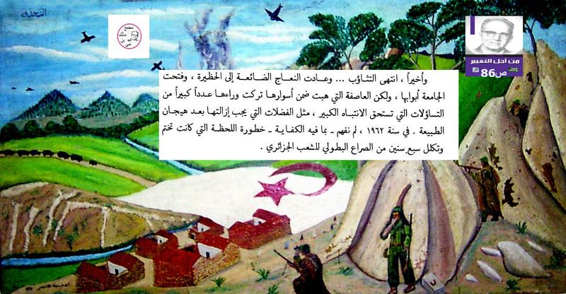 قراءة في كتاب من أجل التغيير لمالك بن نبي ............ 12 86_a__10