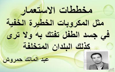 قراءة في كتاب من أجل التغيير لمالك بن نبي ............ 18  Jpg__o10