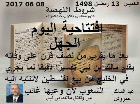 قراءة في كتاب من أجل التغيير لمالك بن نبي ............ 18  Jpg_ou10