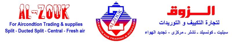 شركة الزوق لتجارة التكييف والتوريدات