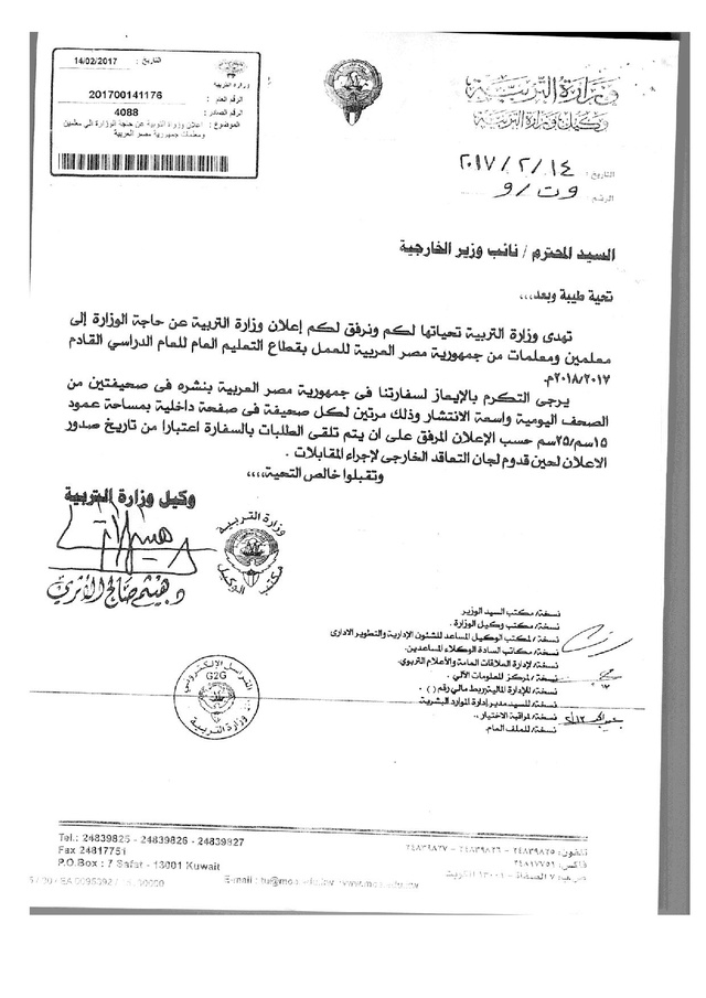 وظائف شاغرة لوزارة التربية الكويتية من جمهورية مصر العربية  Docume10