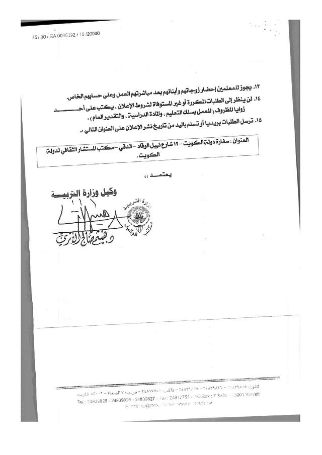 وظائف شاغرة لوزارة التربية الكويتية من جمهورية مصر العربية  Docume11