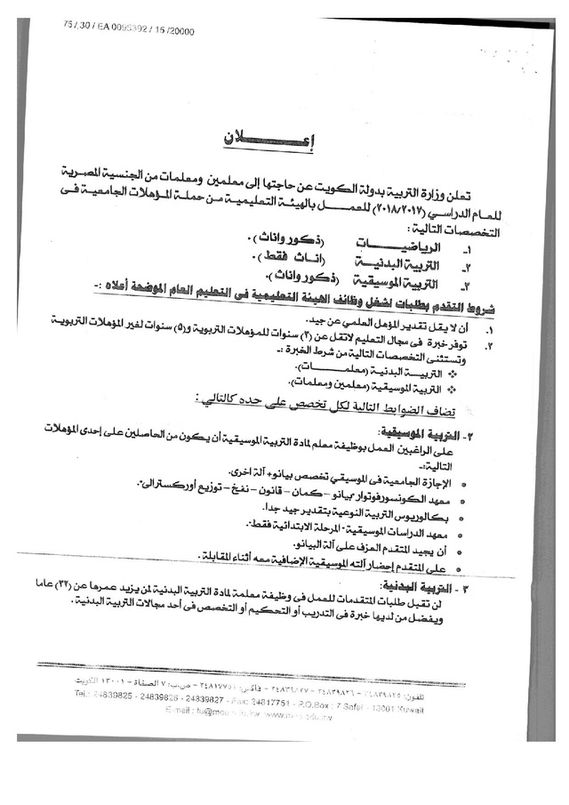 وظائف شاغرة لوزارة التربية الكويتية من جمهورية مصر العربية  Docume12