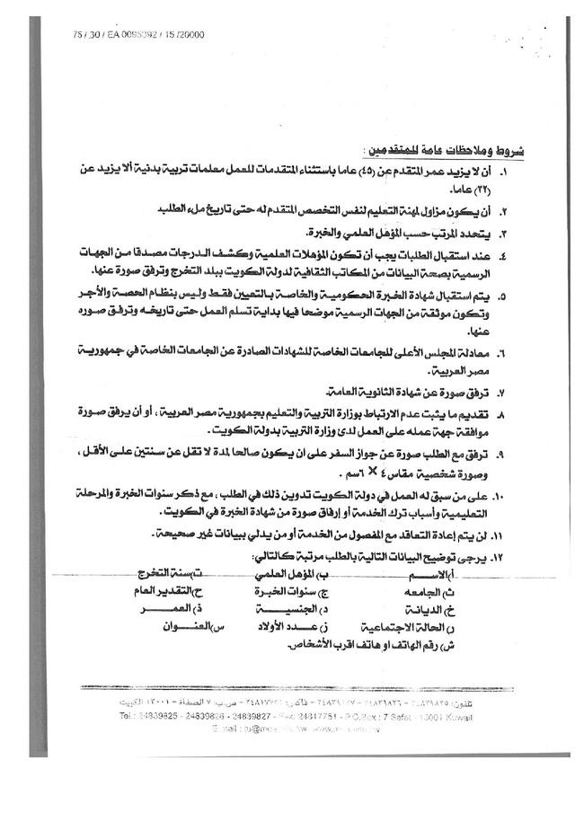 وظائف شاغرة لوزارة التربية الكويتية من جمهورية مصر العربية  Docume13