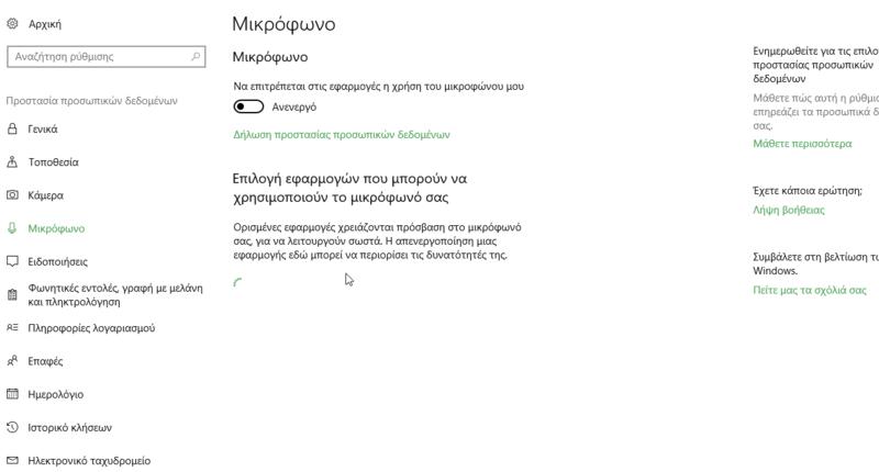 Windows 10: Πώς να ρυθμίσετε τις ρυθμίσεις απορρήτου Screen11