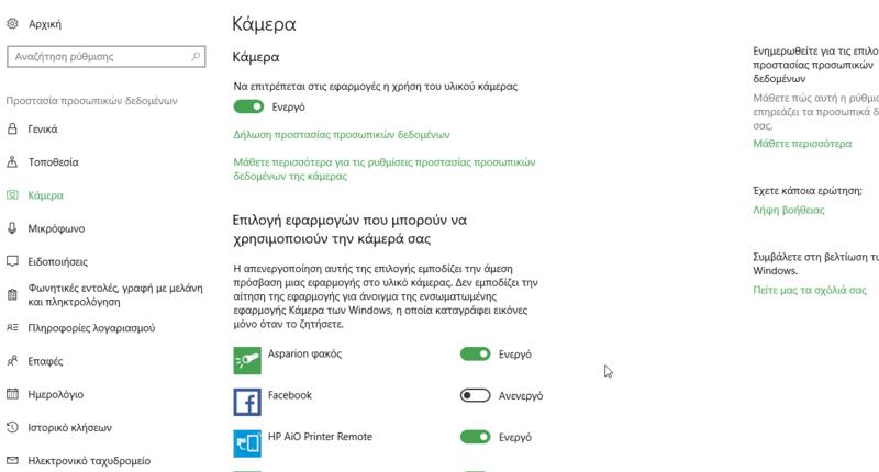 Windows 10: Πώς να ρυθμίσετε τις ρυθμίσεις απορρήτου Screen13