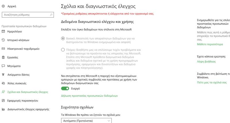 Windows 10: Πώς να ρυθμίσετε τις ρυθμίσεις απορρήτου Screen14
