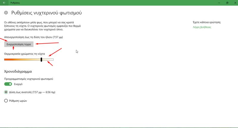 "Windows 10 Creators Update: Νέα λειτουργία ""Ρυθμίσεις νυχτερινού φωτισμού"" Screen27"