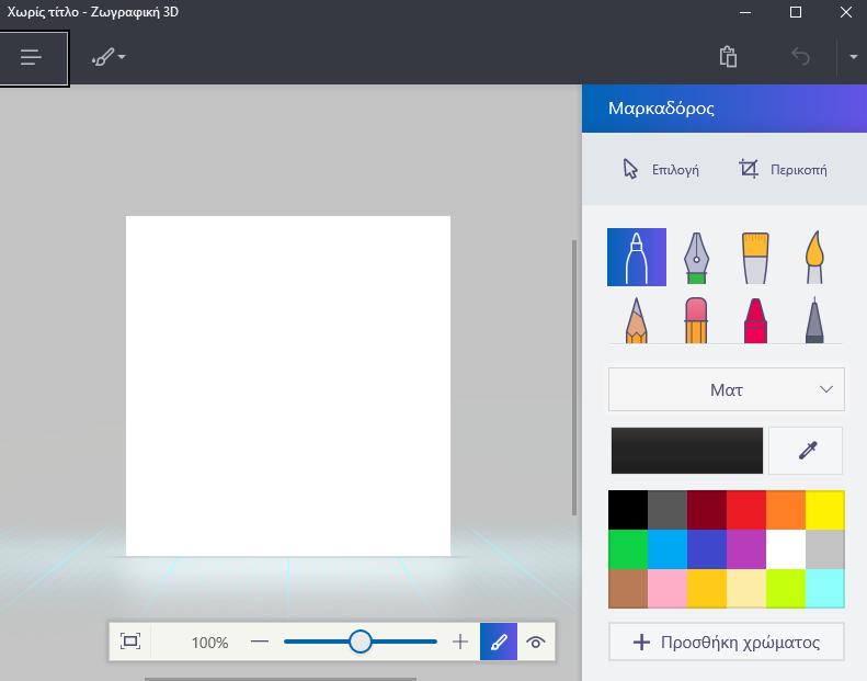 Windows 10: Νέα εφαρμογή Ζωγραφική 3D Screen32