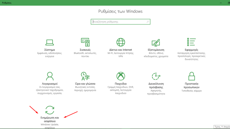 Windows 10: Πως μπορείτε να επιστρέψετε στην προηγούμενη έκδοση των windows μετά το Windows10 Creators Update Screen40