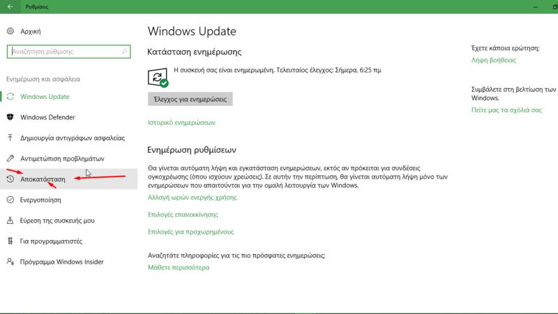 Windows 10: Πως μπορείτε να επιστρέψετε στην προηγούμενη έκδοση των windows μετά το Windows10 Creators Update Screen41